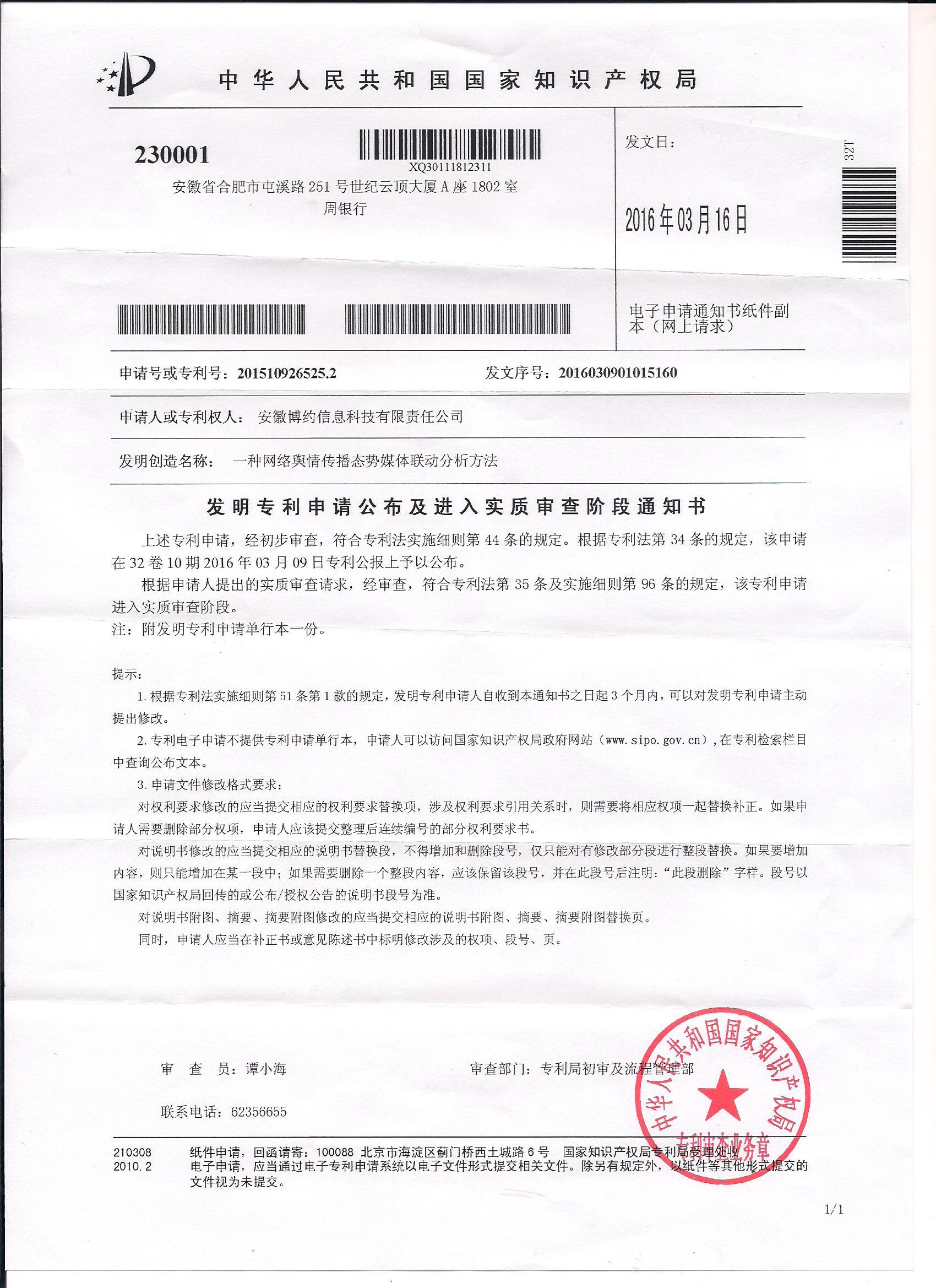 舆情传播态势专利进入-实质审查通知书