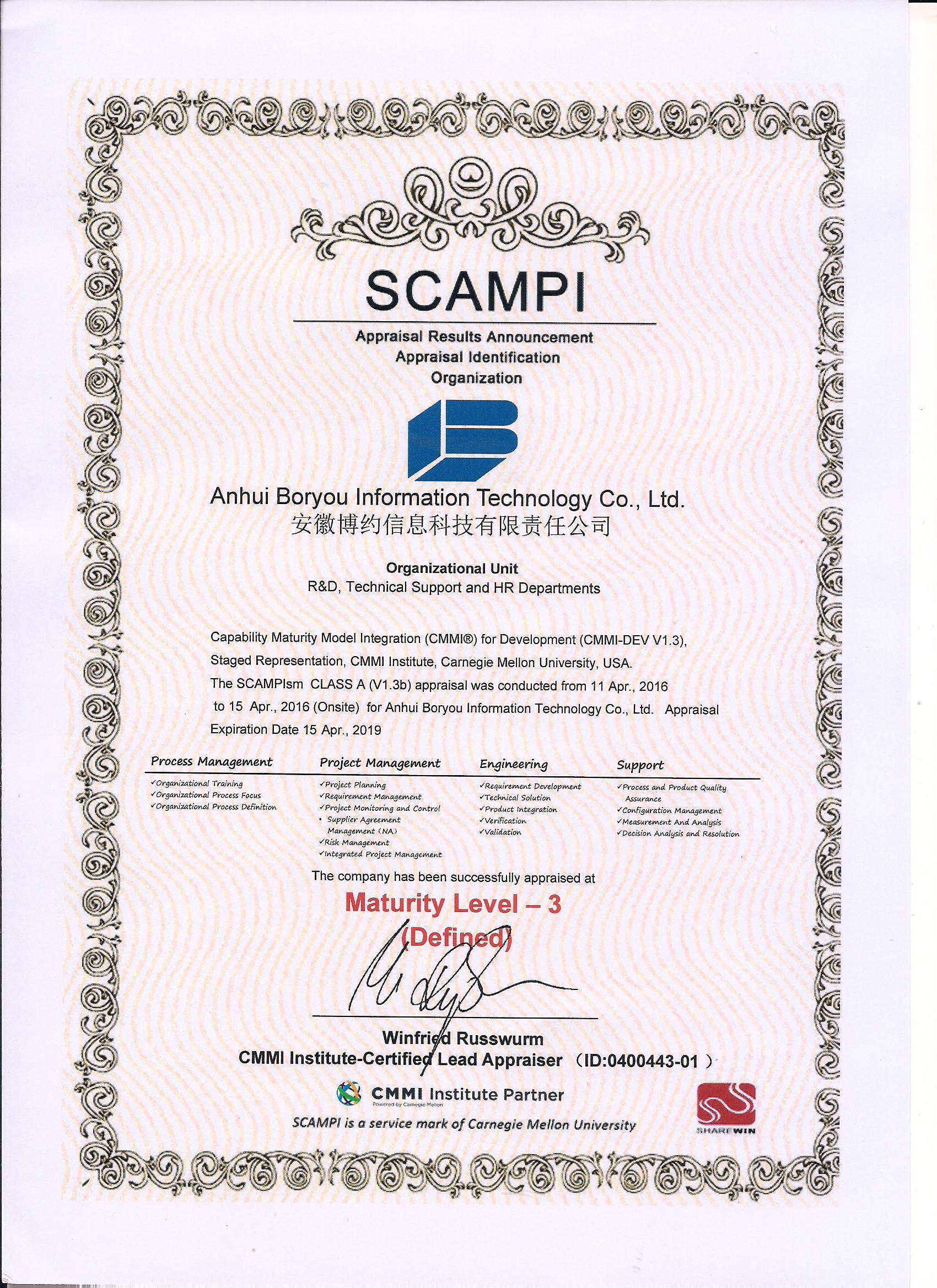 CMMI3级认证证书