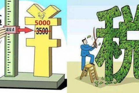 舆论热议:个税起征点调至每月五千